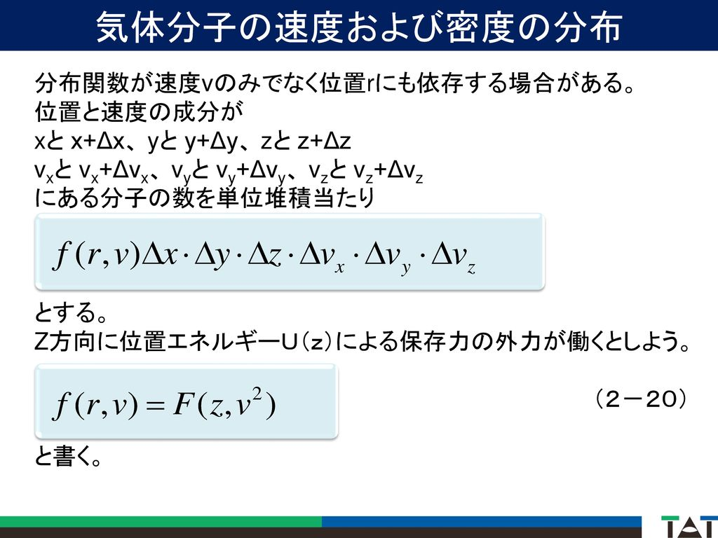 気体分子の速度および密度の分布 分布関数が速度vのみでなく位置rにも依存する場合がある。 位置と速度の成分が