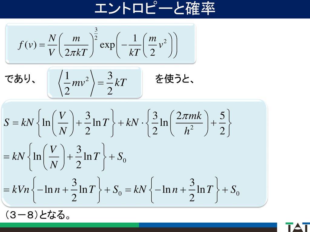 エントロピーと確率 であり、 を使うと、 (3-8)となる。