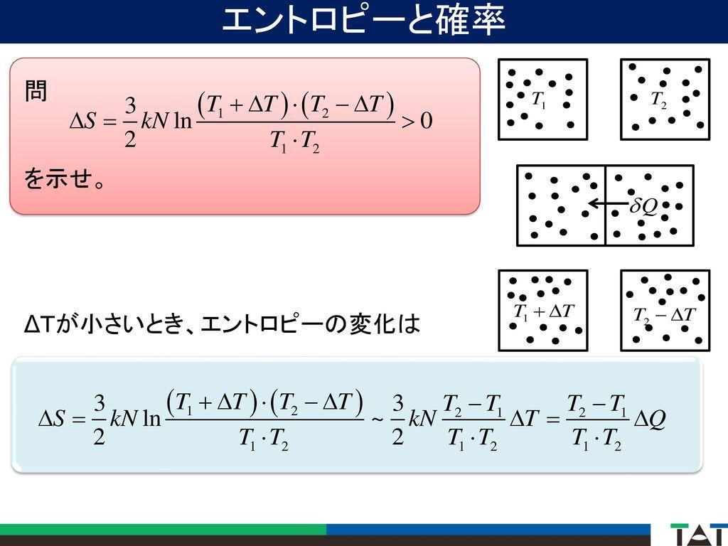エントロピーと確率 問 を示せ。 ΔTが小さいとき、エントロピーの変化は