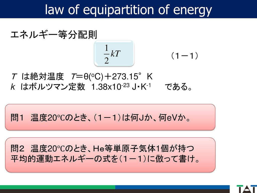 law of equipartition of energy