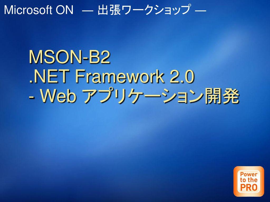 MSON-B2 .NET Framework 2.0 - Web アプリケーション開発