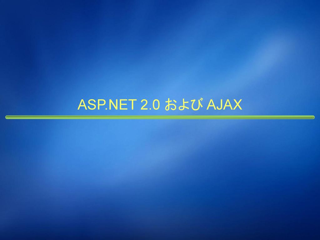 ASP.NET におけるセキュリティ ブラウザ IIS ASP.NET .NET Framework 共通言語ランタイム Webサーバー