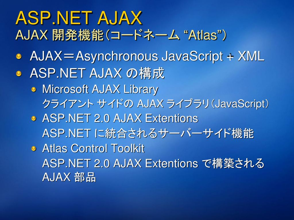 ASP.NET 2.0 の方向性 現実的な Web サイト構築を効率化