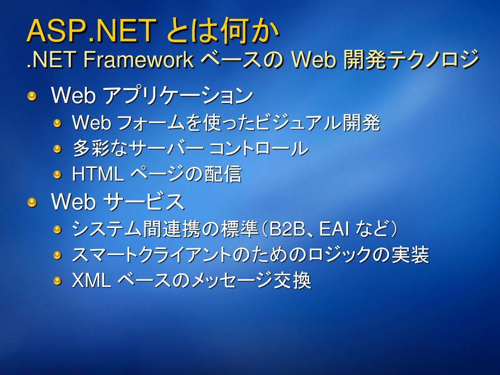 2/28/2017 8:17 PM ASP.NET の基礎.