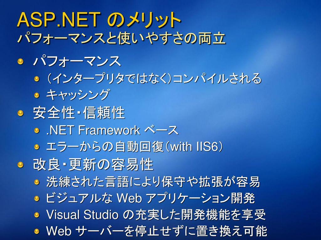 ASP.NET とは何か .NET Framework ベースの Web 開発テクノロジ