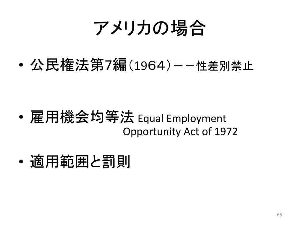 所得保障の経済学 日本の労働. -...