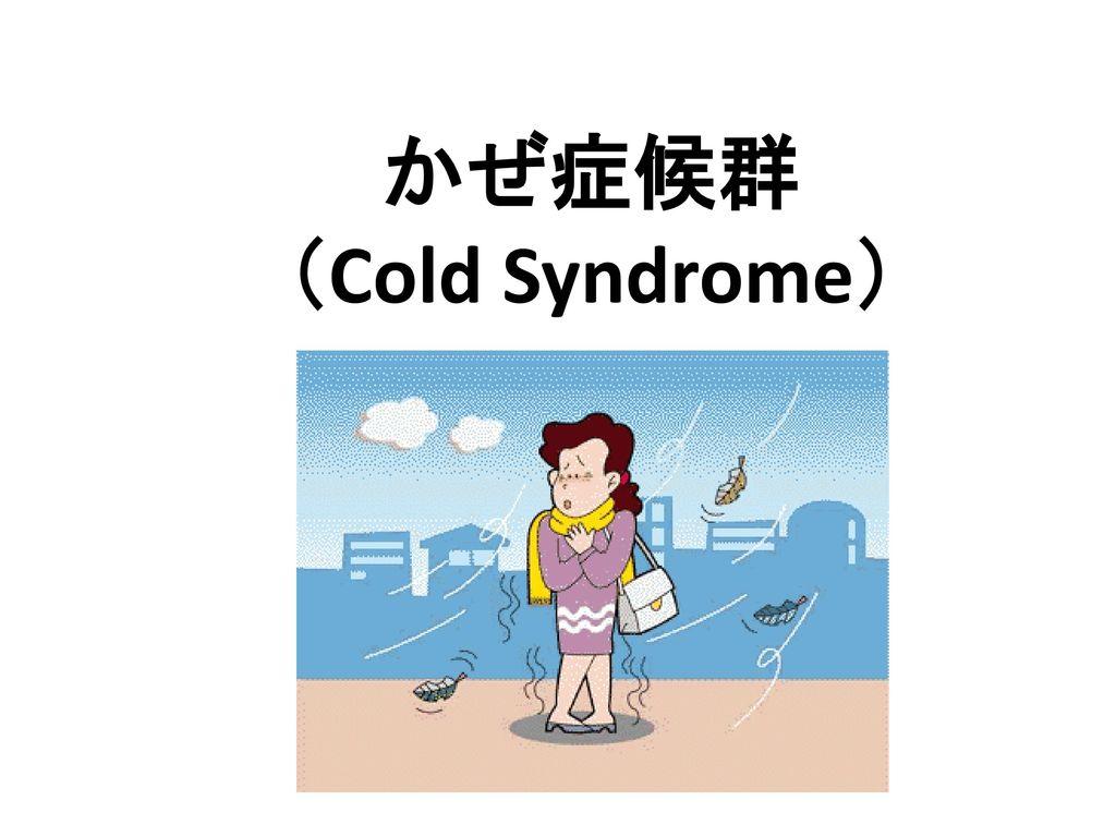 かぜ症候群 (Cold Syndrome)