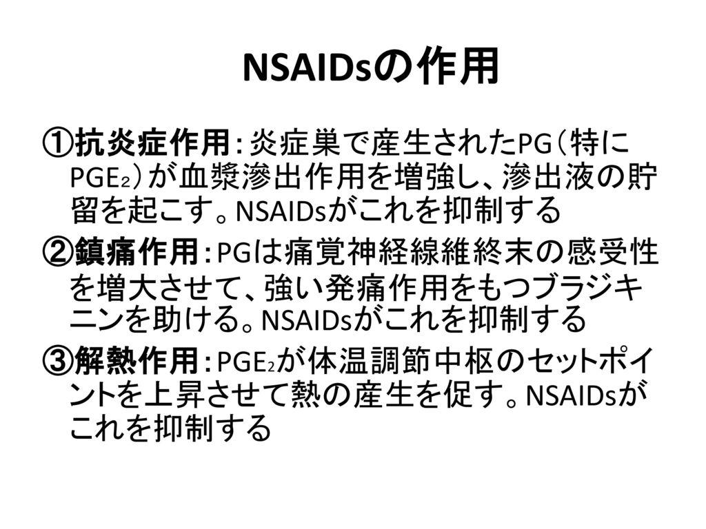 NSAIDsの作用