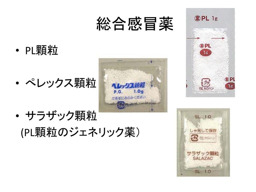 総合感冒薬 PL顆粒 ぺレックス顆粒 サラザック顆粒 (PL顆粒のジェネリック薬)