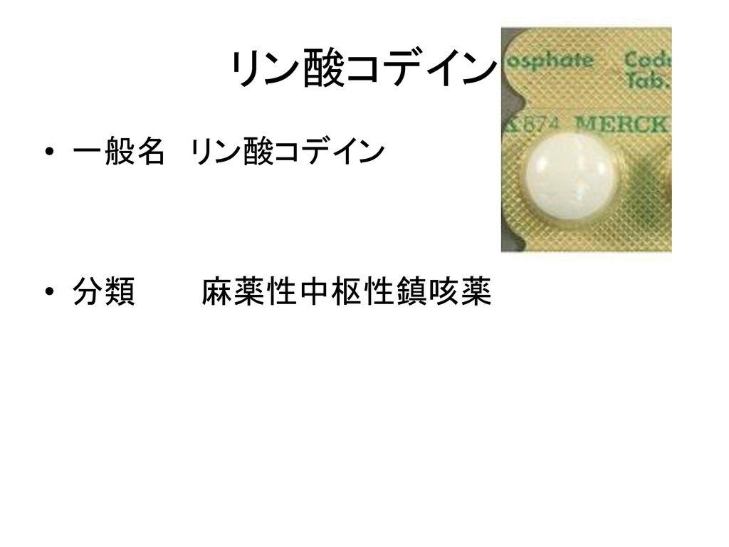 リン酸コデイン 一般名 リン酸コデイン 分類 麻薬性中枢性鎮咳薬