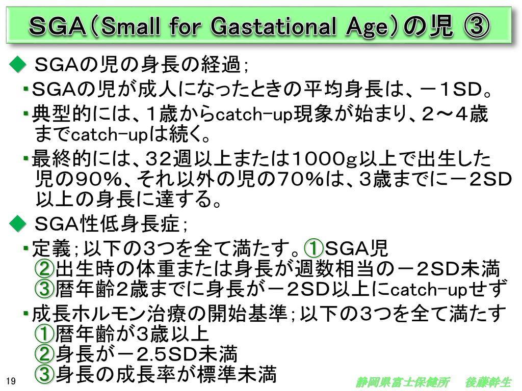 SGA(Small for Gastational Age)の児 ③