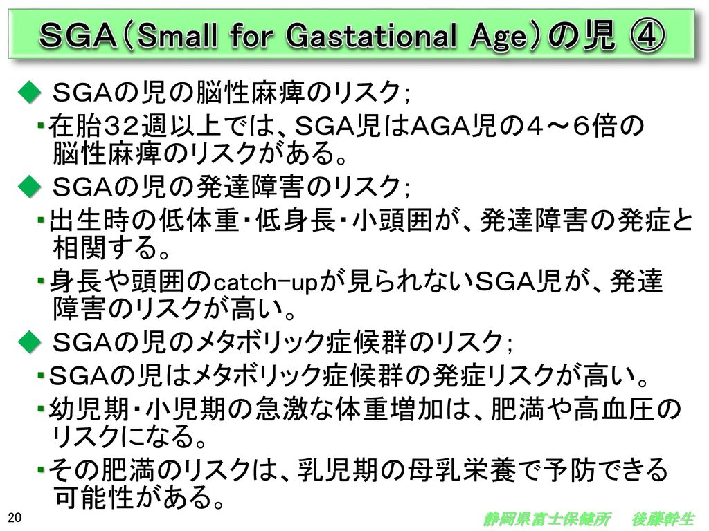 SGA(Small for Gastational Age)の児 ④