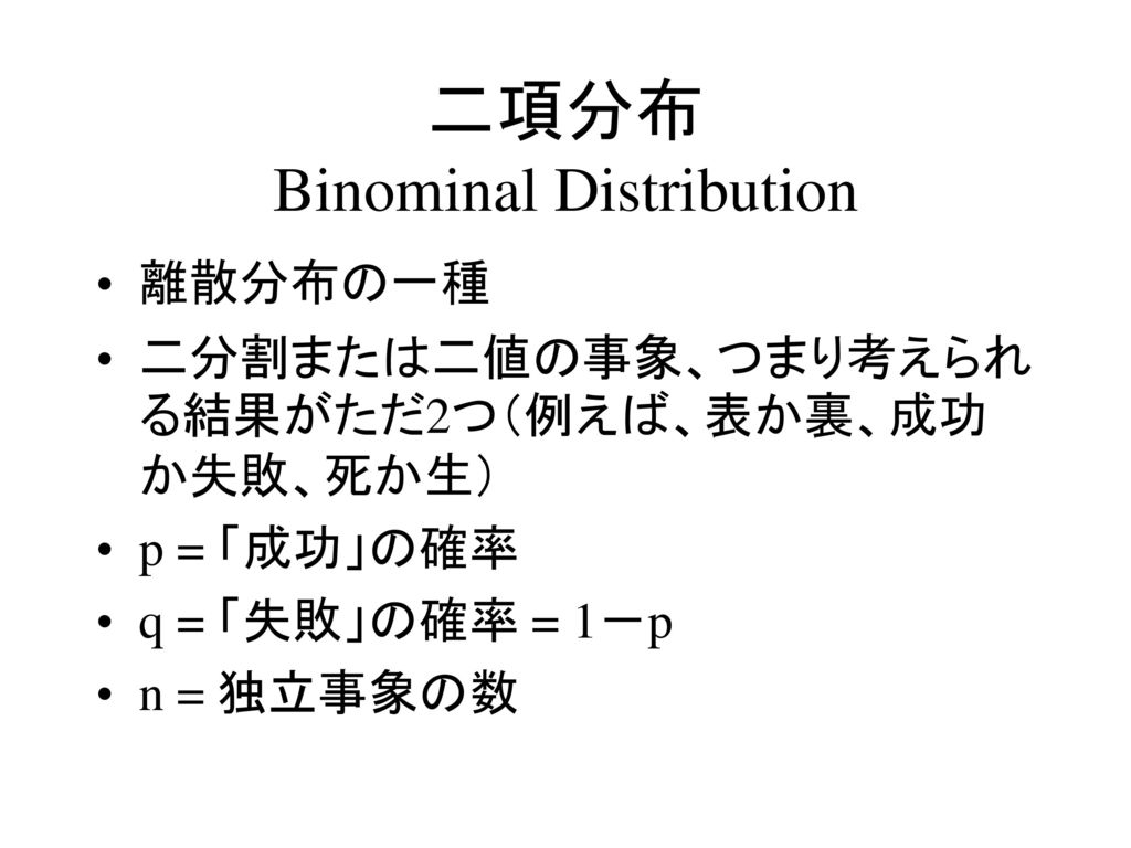 二項分布 Binominal Distribution