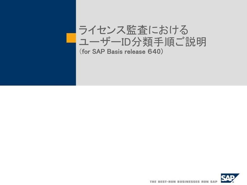 ライセンス監査における ユーザーID分類手順ご説明 (for SAP Basis release 640)