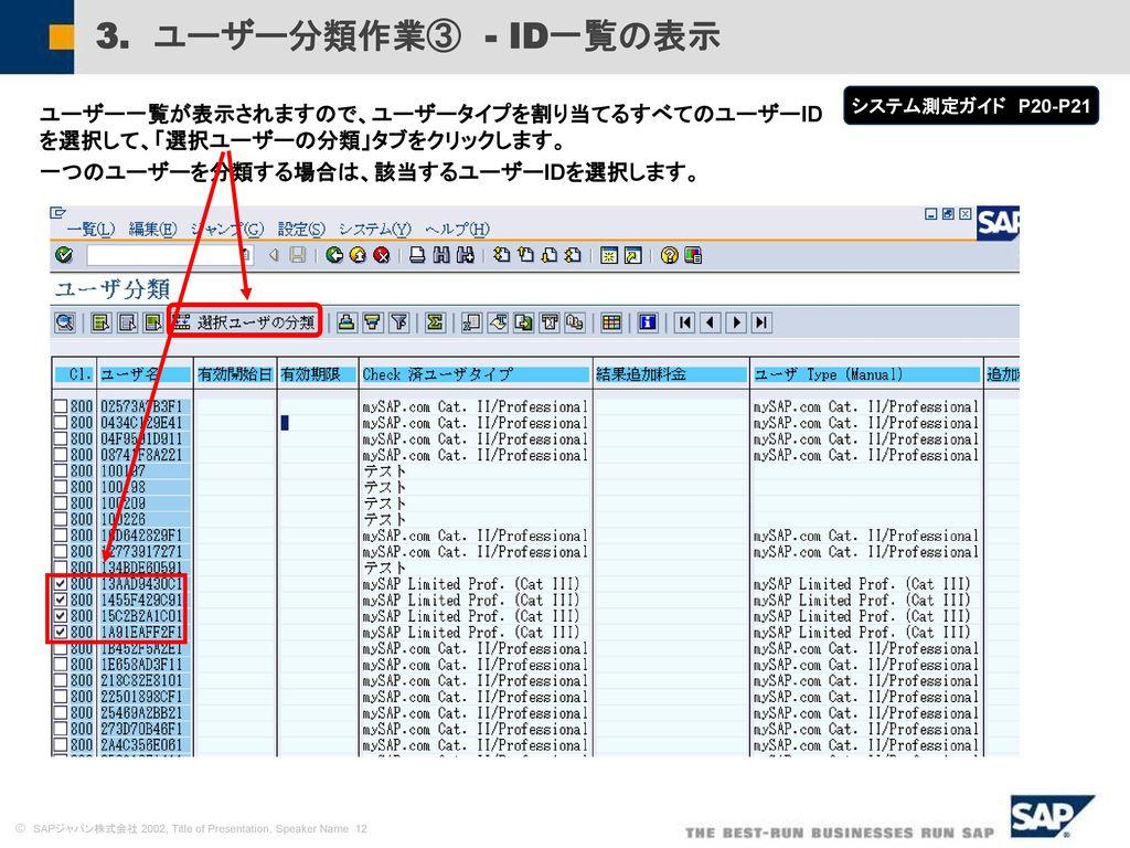 3. ユーザー分類作業③ - ID一覧の表示 システム測定ガイド P20-P21. ユーザー一覧が表示されますので、ユーザータイプを割り当てるすべてのユーザーIDを選択して、「選択ユーザーの分類」タブをクリックします。