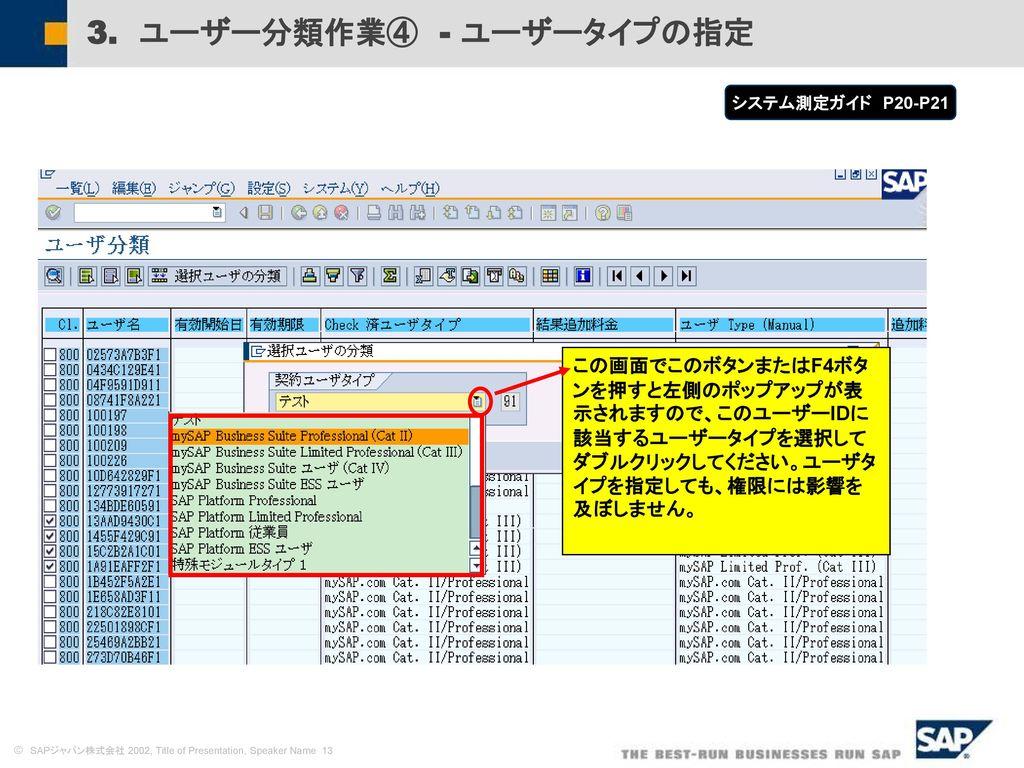 3. ユーザー分類作業④ - ユーザータイプの指定