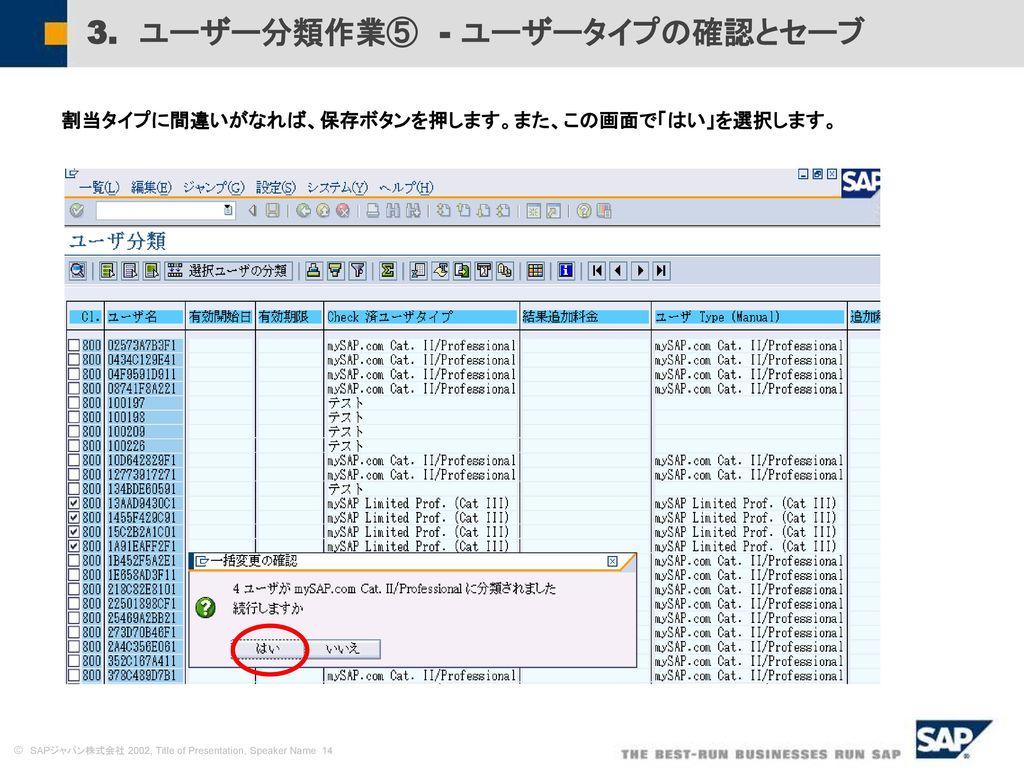 3. ユーザー分類作業⑤ - ユーザータイプの確認とセーブ