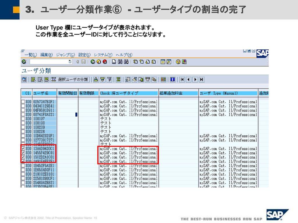 3. ユーザー分類作業⑥ - ユーザータイプの割当の完了