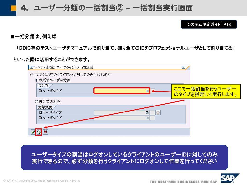 4. ユーザー分類の一括割当② – 一括割当実行画面