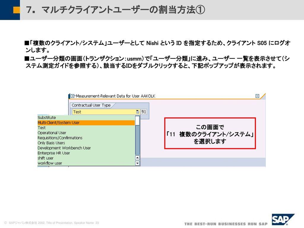 この画面で 「11 複数のクライアント/システム」 を選択します