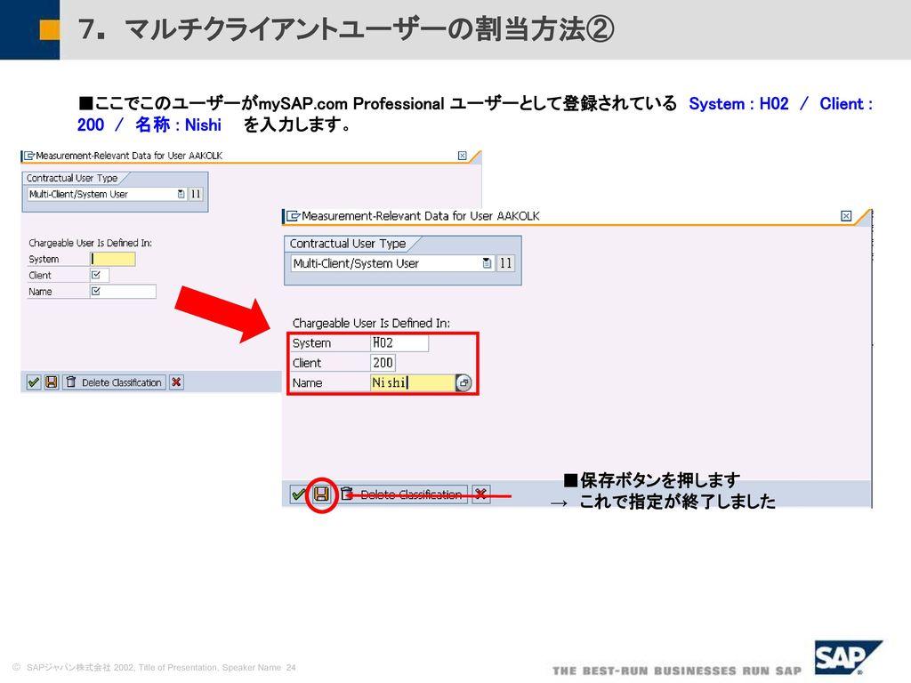 7. マルチクライアントユーザーの割当方法② ■ここでこのユーザーがmySAP.com Professional ユーザーとして登録されている System : H02 / Client : 200 / 名称 : Nishi を入力します。