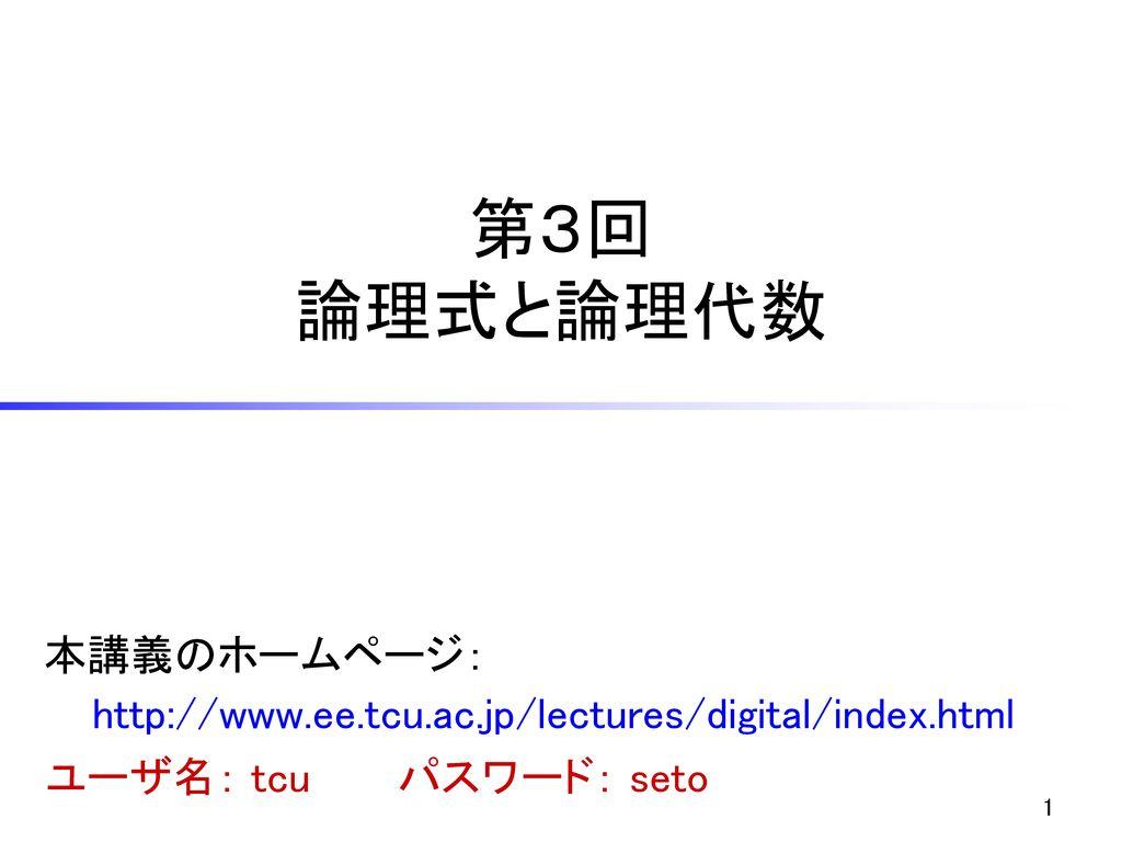 第3回 論理式と論理代数 本講義のホームページ: