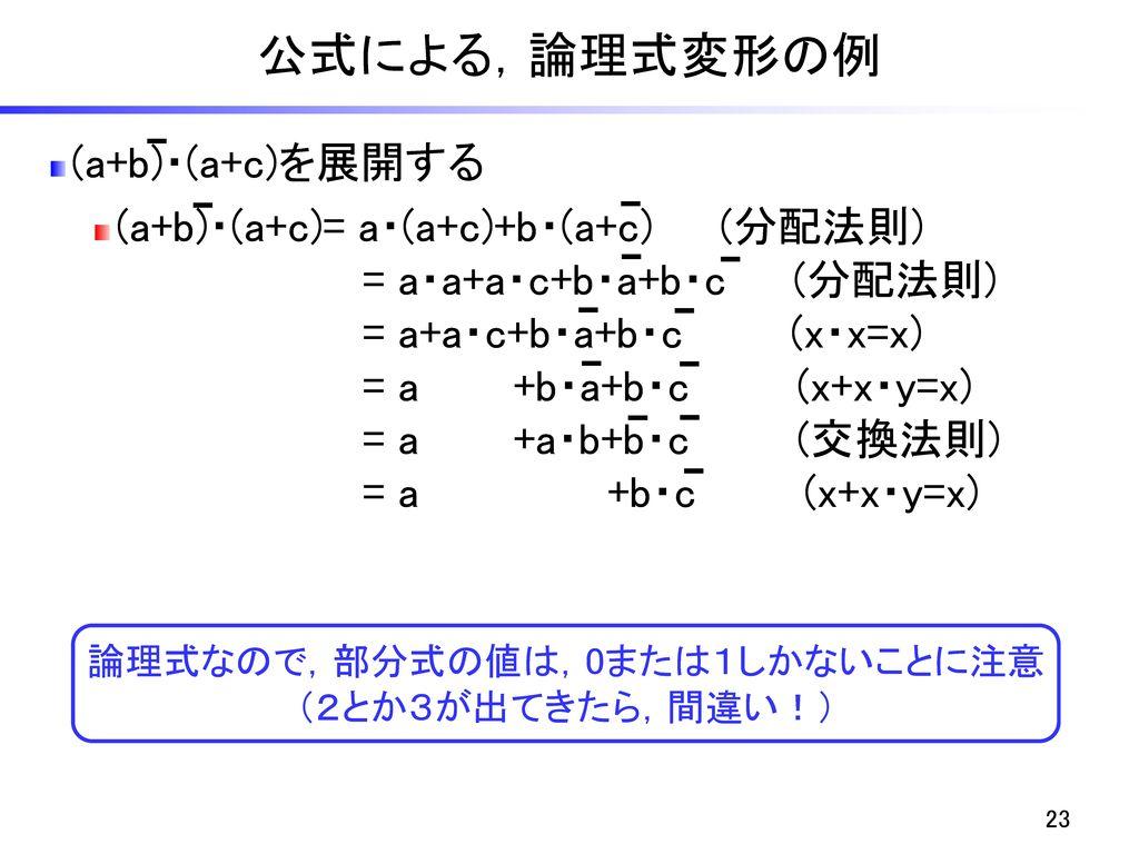 論理式なので,部分式の値は,0または1しかないことに注意