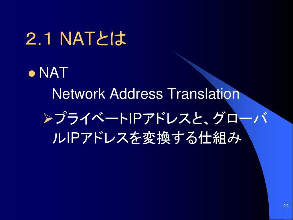 DHCP,NATDHCP、プロキシ、NAT 7. DHCP、NAT 水野嘉明