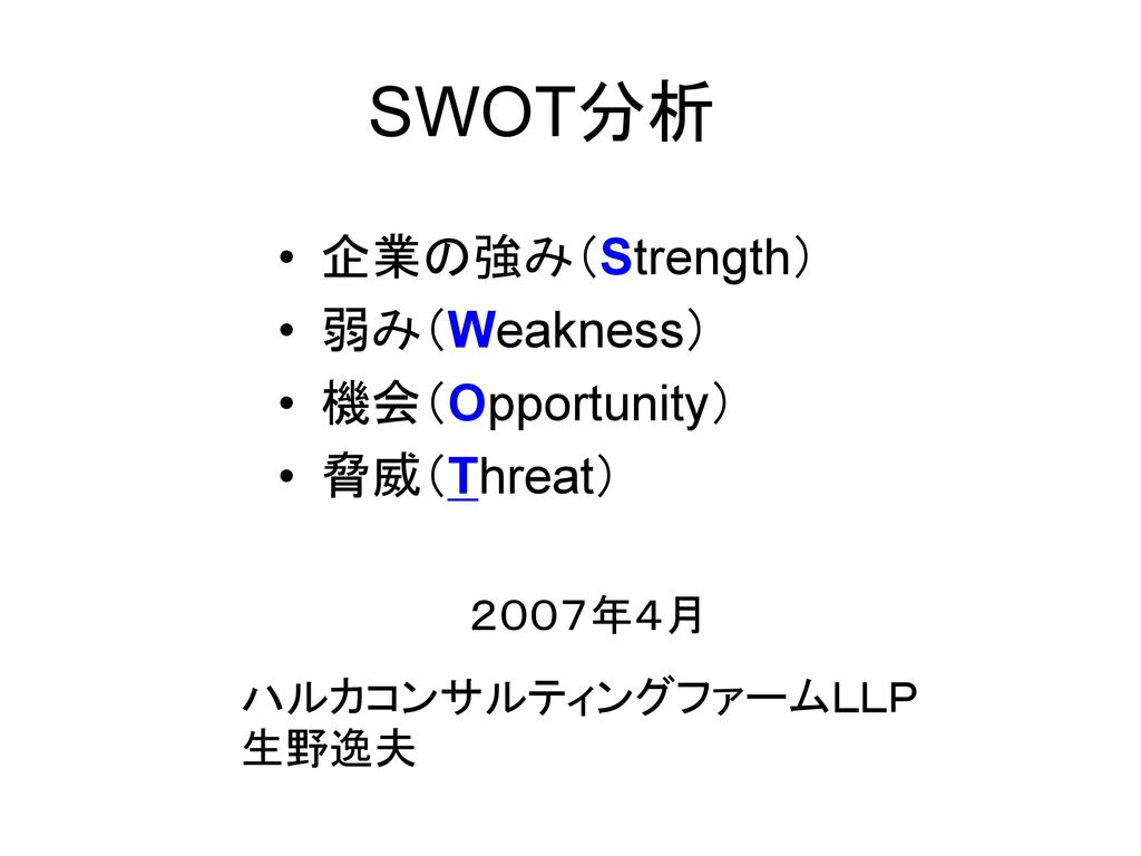 SWOT分析 企業の強み(Strength) 弱み(Weakness) 機会(Opportunity) 脅威(Threat) 2007年4月