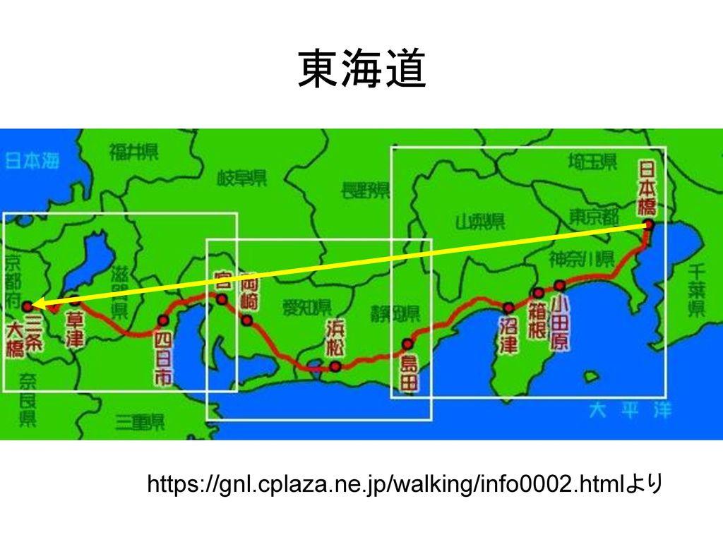 東海道 https://gnl.cplaza.ne.jp/walking/info0002.htmlより