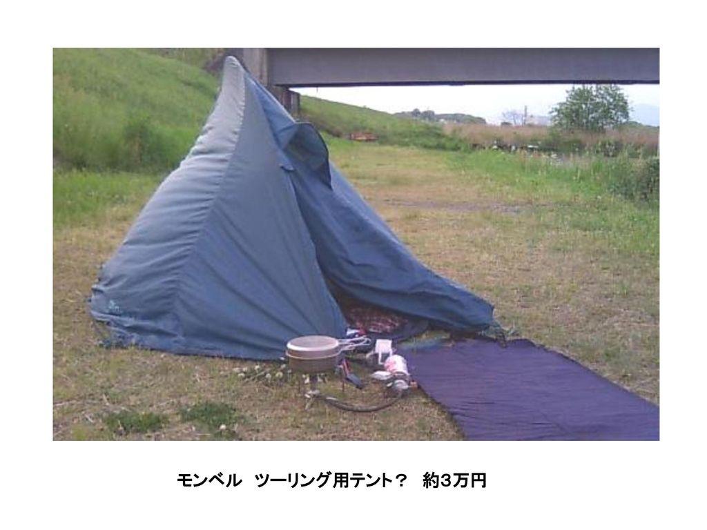 モンベル ツーリング用テント? 約3万円