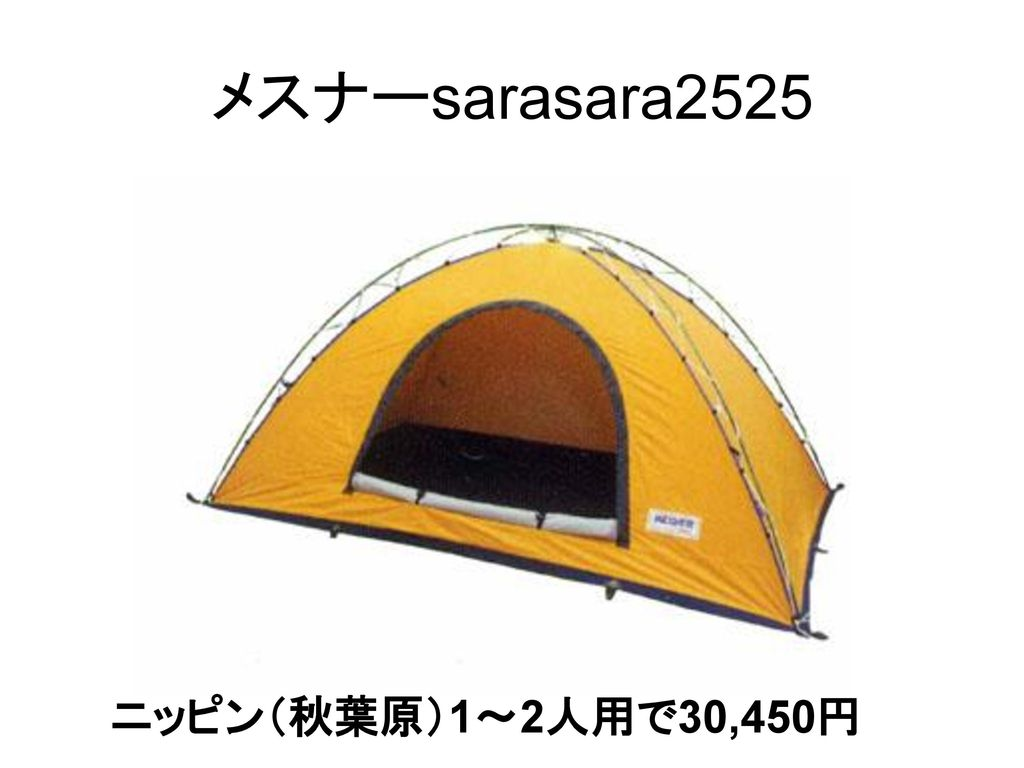メスナーsarasara2525 ニッピン(秋葉原)1~2人用で30,450円