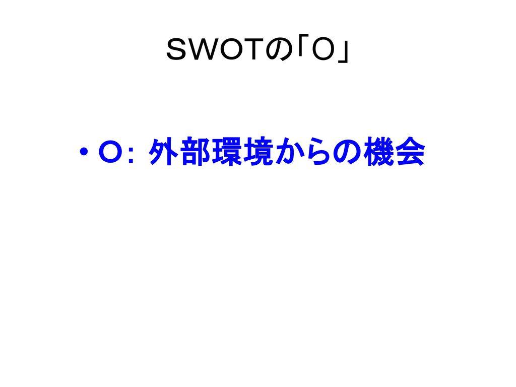 SWOTの「O」 O: 外部環境からの機会