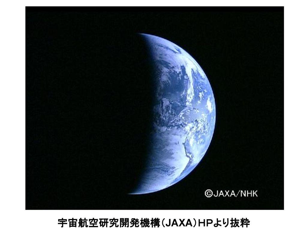宇宙航空研究開発機構(JAXA)HPより抜粋