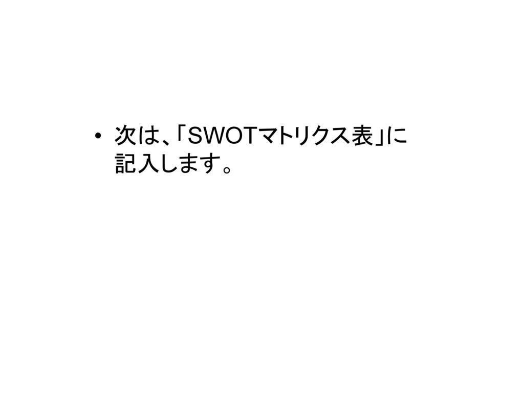 次は、「SWOTマトリクス表」に記入します。