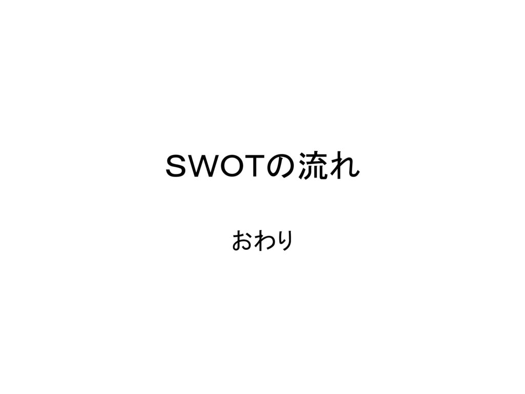 SWOTの流れ おわり