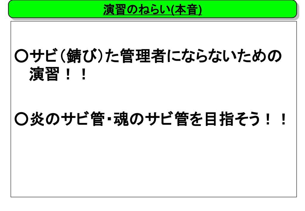 ○サビ(錆び)た管理者にならないための演習!!