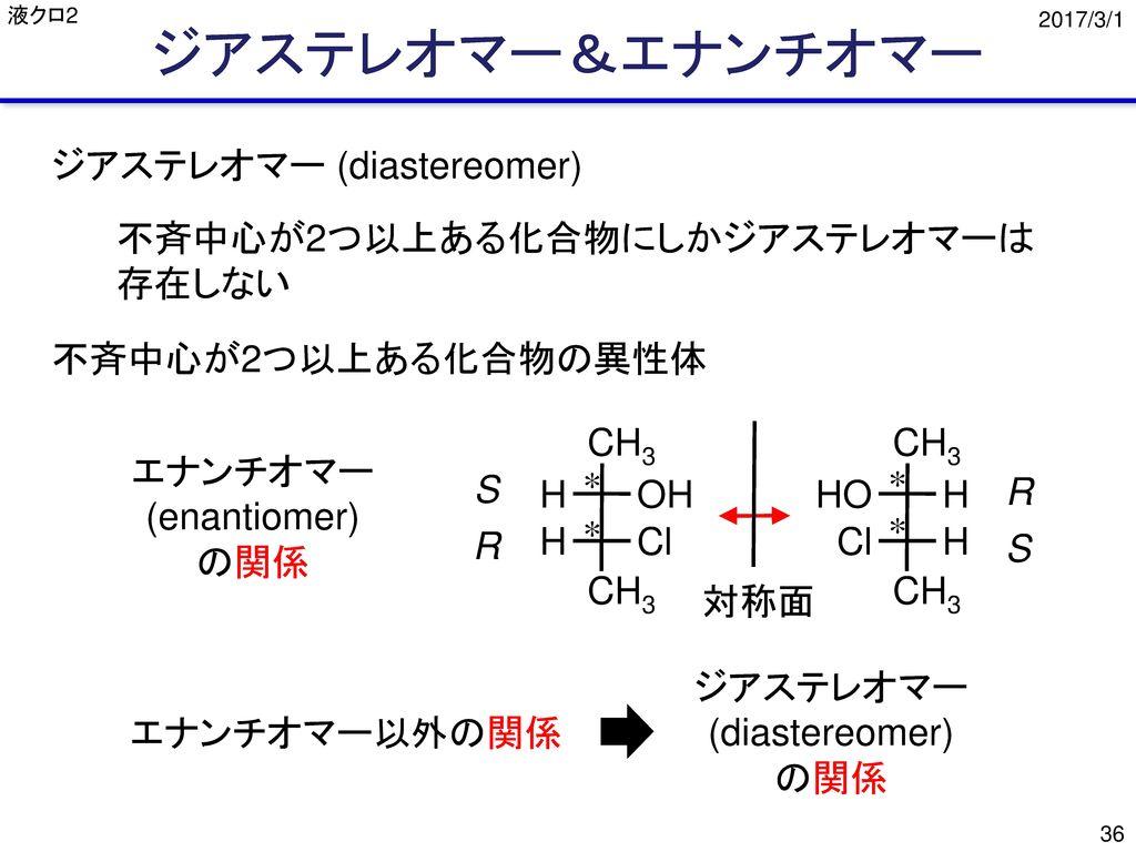 ジアステレオマー&エナンチオマー ジアステレオマー (diastereomer) 不斉中心が2つ以上ある化合物にしかジアステレオマーは