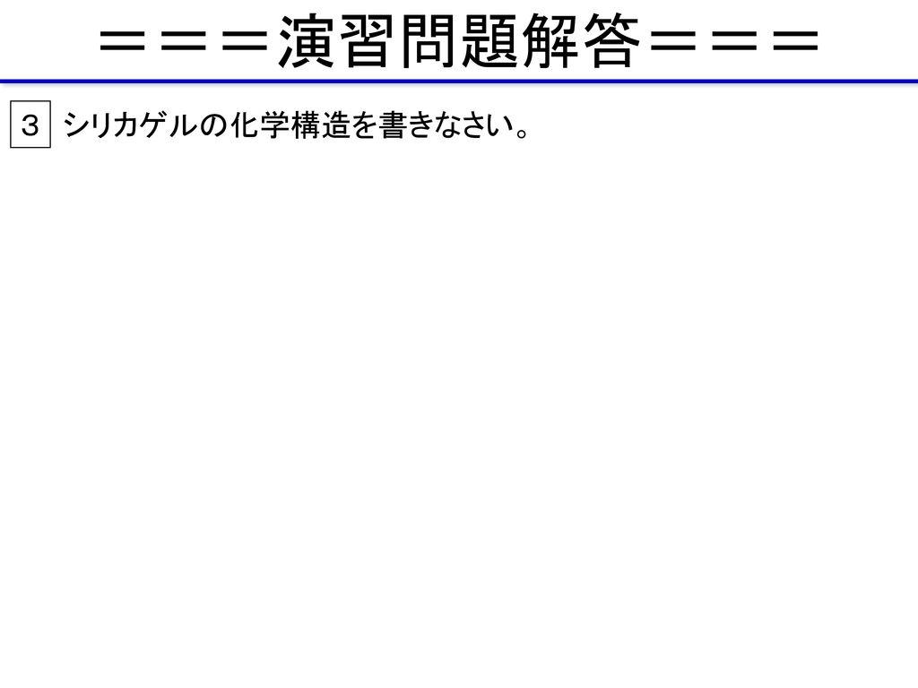===演習問題解答=== 3 シリカゲルの化学構造を書きなさい。