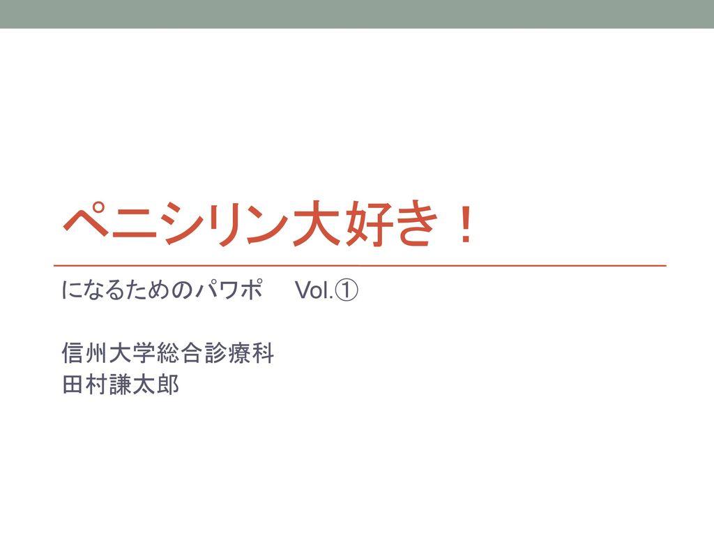 になるためのパワポ Vol.① 信州大学総合診療科 田村謙太郎