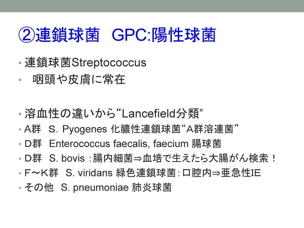 ②連鎖球菌 GPC:陽性球菌 連鎖球菌Streptococcus 咽頭や皮膚に常在 溶血性の違いから Lancefield分類