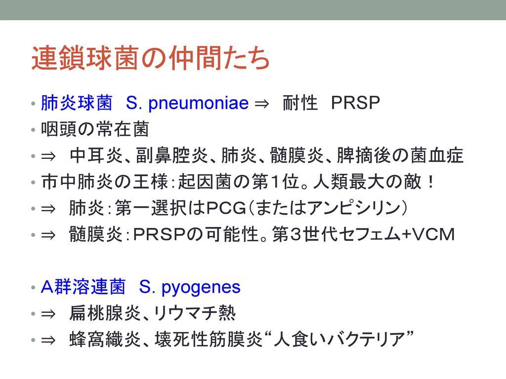 連鎖球菌の仲間たち 肺炎球菌 S. pneumoniae ⇒ 耐性 PRSP 咽頭の常在菌