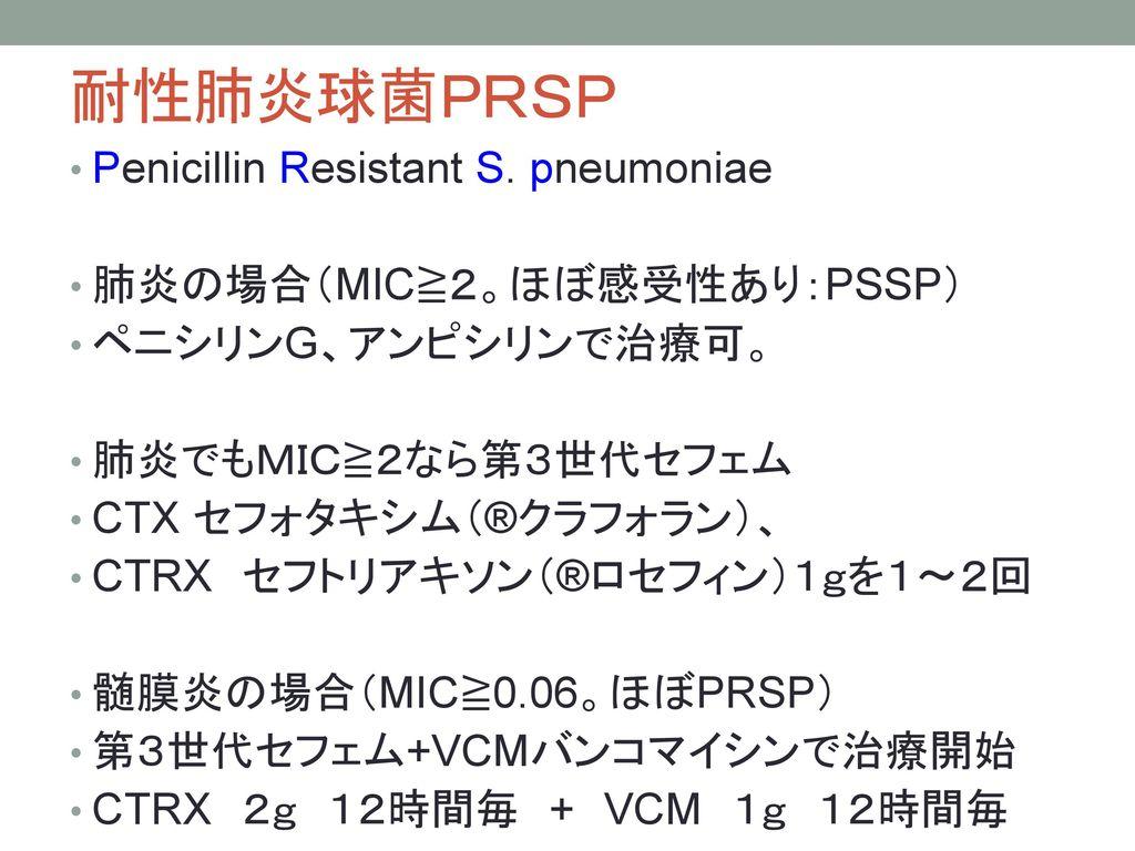 耐性肺炎球菌PRSP Penicillin Resistant S. pneumoniae