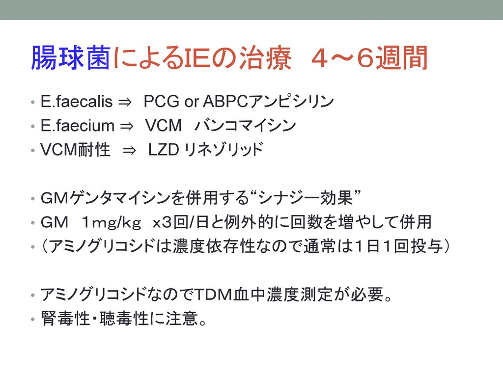 腸球菌によるIEの治療 4~6週間 E.faecalis ⇒ PCG or ABPCアンピシリン