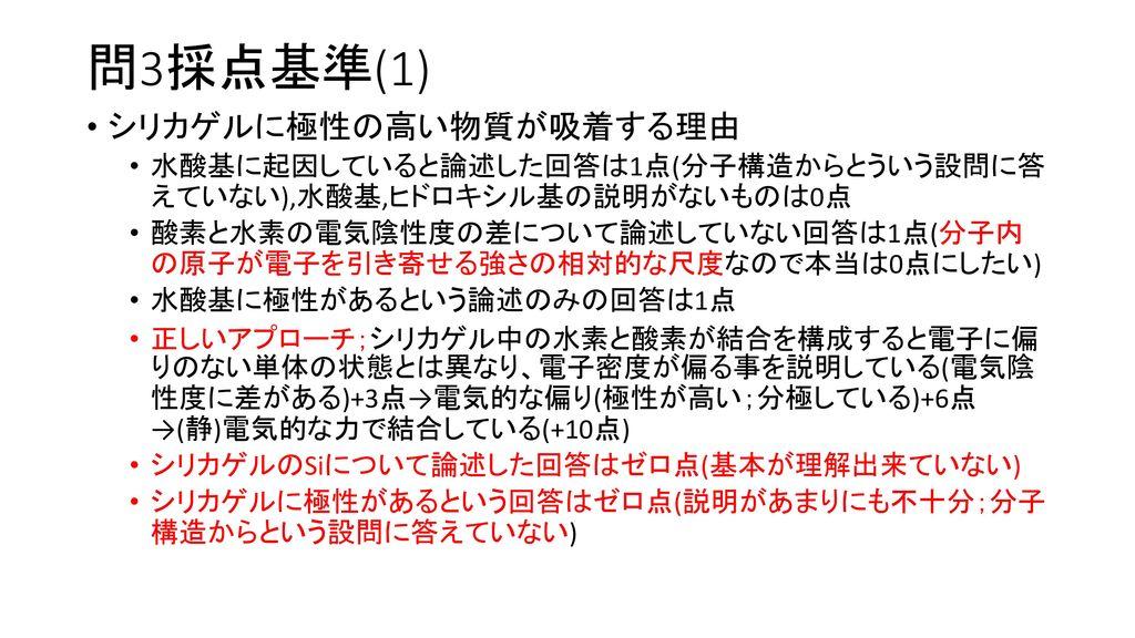 問3採点基準(1) シリカゲルに極性の高い物質が吸着する理由