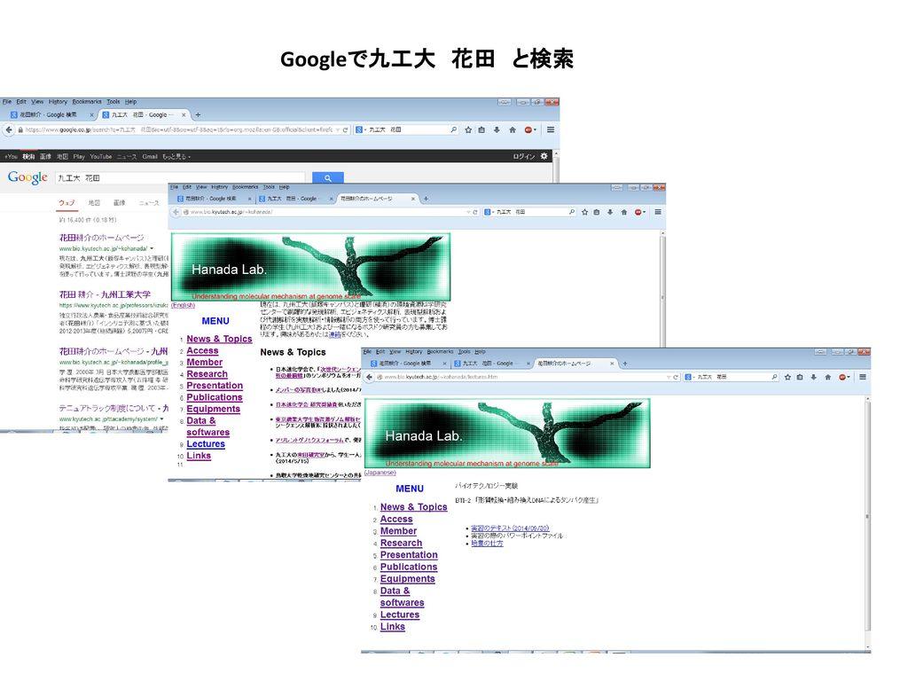Googleで九工大 花田 と検索