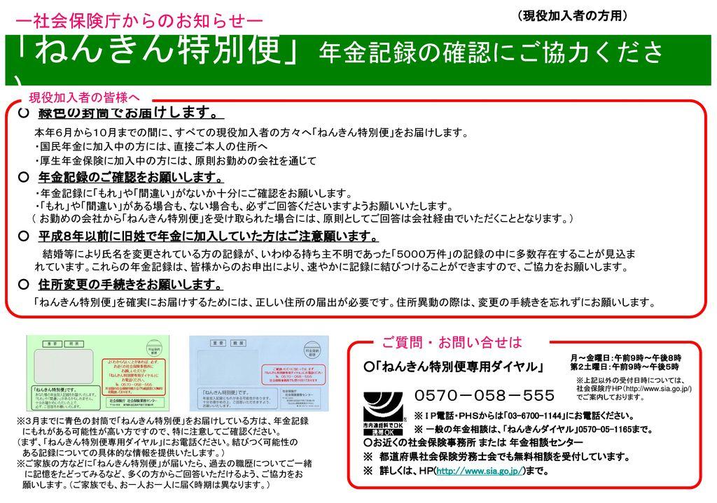 持ち主不明の記録のある事業所 ... - nenkin.go.jp