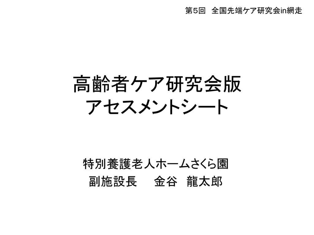 特別養護老人ホームさくら園 副施設長 金谷 龍太郎