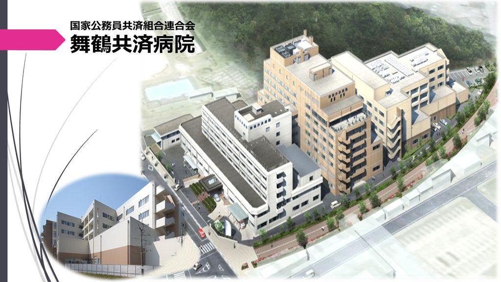 国家公務員共済組合連合会 舞鶴共済病院 国家公務員共済組合連合会 舞鶴共済病院.