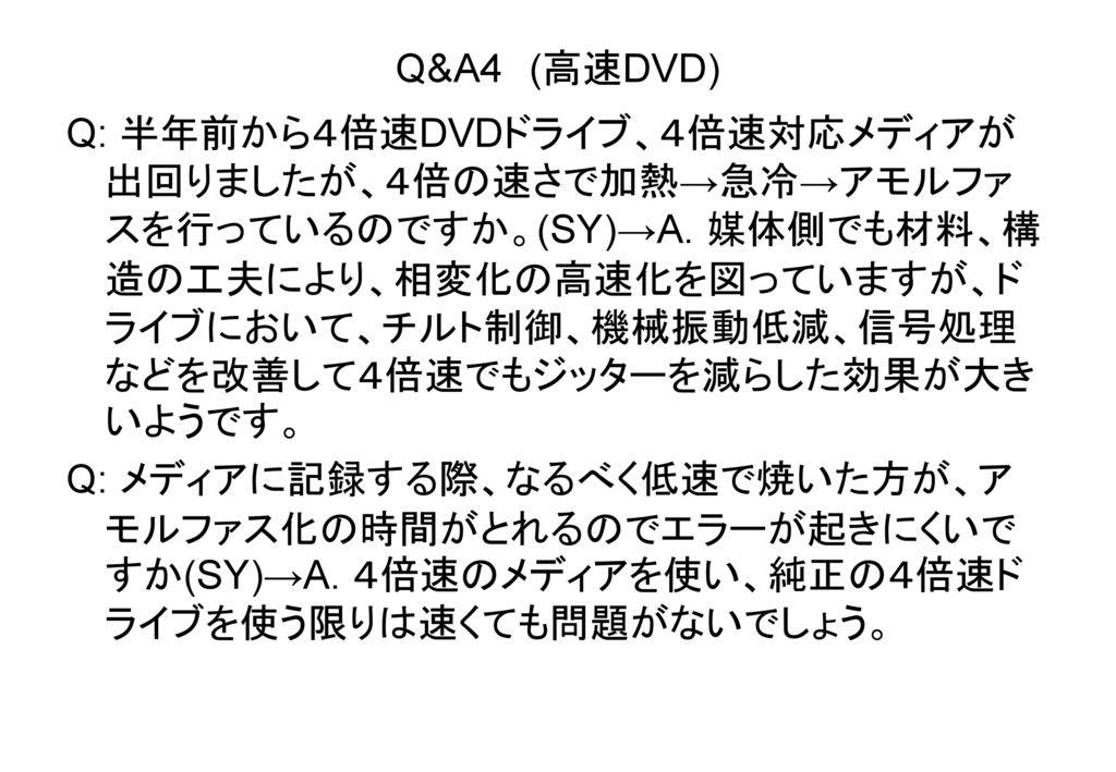Q&A4 (高速DVD)